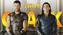 Thor Crack HUMOR RUS SUB