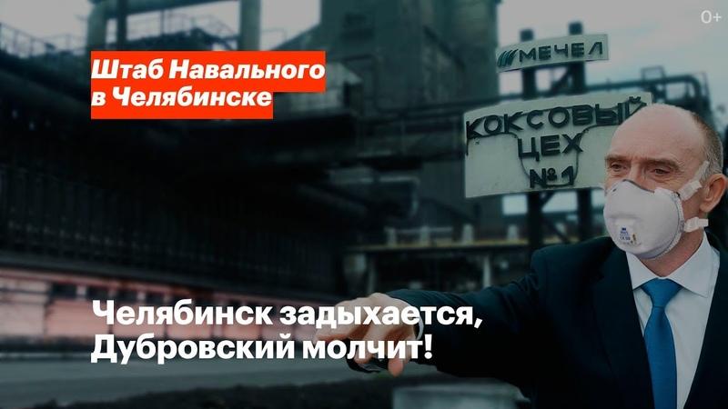 Челябинск задыхается, Дубровский молчит!