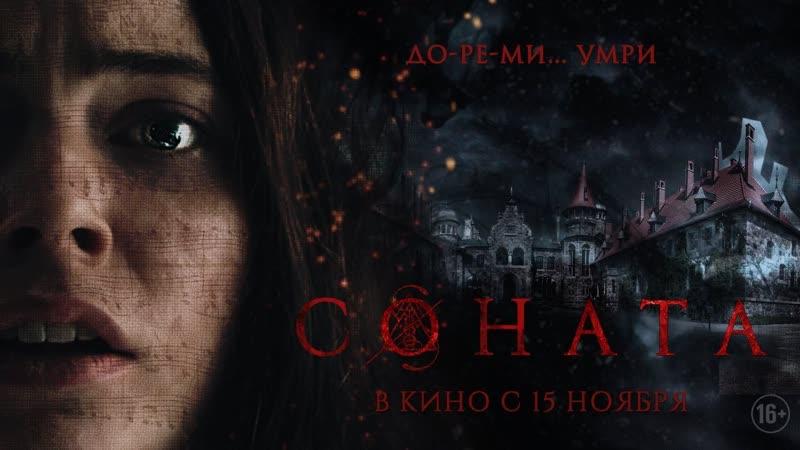 Соната - русский трейлер фильма в жанре триллер (The Sonata 2018) (Совместная работа Россия, Великобритания, Латвия, Франция)