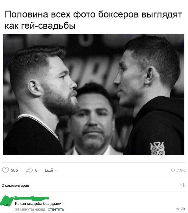Половина всех фото боксеров выглядят как свадьбы