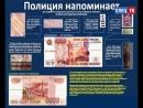 Осторожно, фальшивки! В Ельце в одном из банков обнаружены фальшивые купюры достоинством 5000 рублей