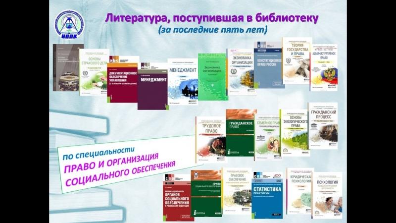 Виртуальная выставка новинок литературы по специальности Право и организация социального обеспечения