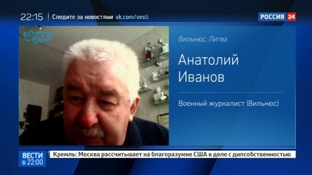 Новости на Россия 24 • Невероятная смелость: Литва отомстила Москве за критику фильма о Лесных братьях