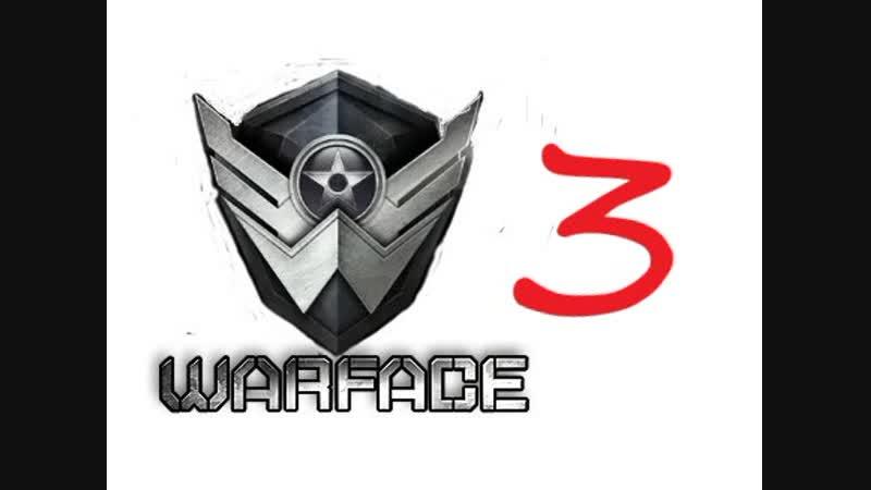 Коли мій друг пішов у Warface 3