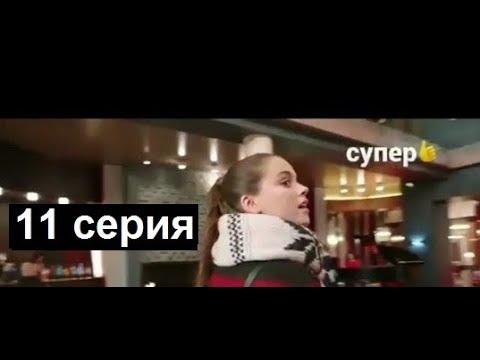 Гранд Лион 1 сезон 11 серия Комедия 2018
