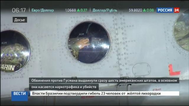 Новости на Россия 24 • Наркобарона Гусмана экстрадируют в США