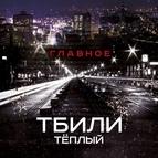 Тбили Теплый альбом Главное