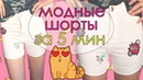 МОДНЫЕ ШОРТЫ НА ЛЕТО 2017 ИЗ СТАРЫХ ДЖИНСОВ