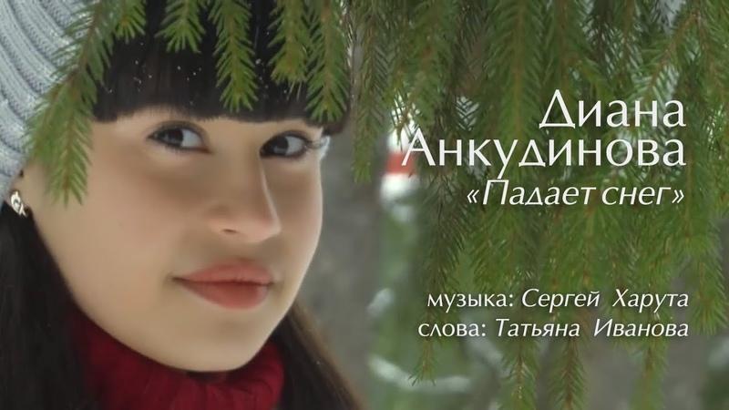 Диана Анкудинова (Diana Ankudinova) - Падает снег