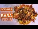 Осенняя композиция Ваза Тыква Осенняя поделка для детского сада или школы.