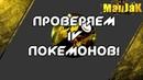 ✅Pokemon Go Что такое IV Важен ли IV Как проверить IV Совет как качать покемона 100% IV Чекер