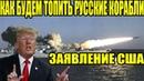 Забыли Дональда Кука?: Американцы уверены, что потопят российские корабли в Черном море