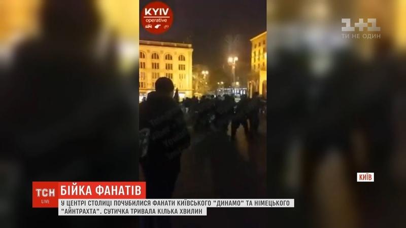 У центрі столиці почубилися фанати київського Динамо та німецького Айнтрахта
