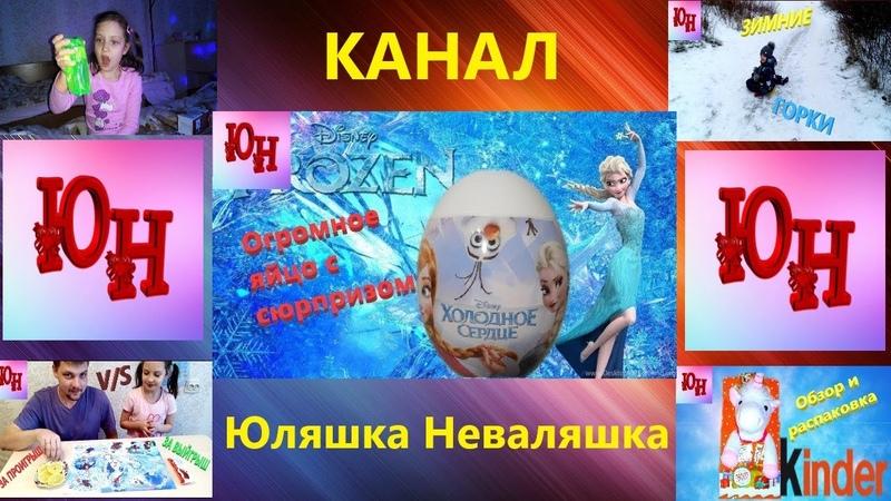 Трейлер моего канала Юляшка Неваляшка Trailer of my channel Yulya Nevalyashka