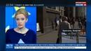 Новости на Россия 24 • Минюст обжалует решение ЕСПЧ по закону о гей-пропаганде