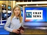 Телепрограма UMAN NEWS. Випуск №24 (28.04.2018)