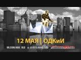 Nautilus Pompilius. 35 лет 12 мая во Владимире
