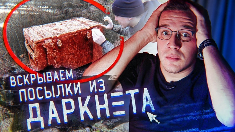 Жуткая ПОСЫЛКА с ДАРКНЕТ Гусейн Гасанов