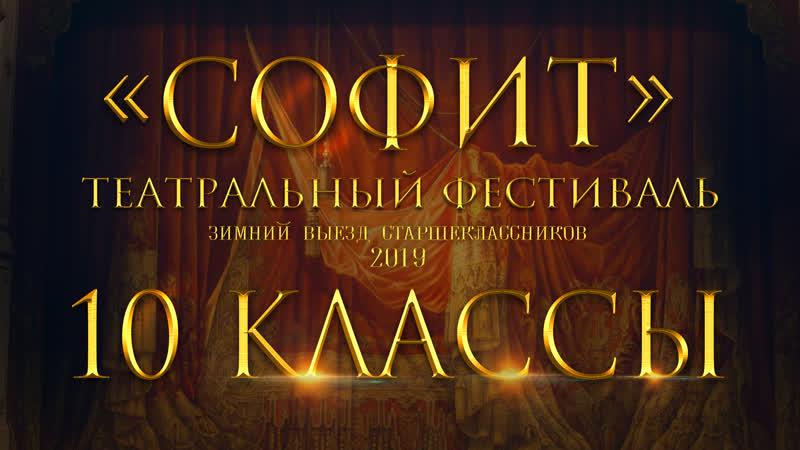 Зимний выезд старшеклассников СОФИТ - Церемония открытия