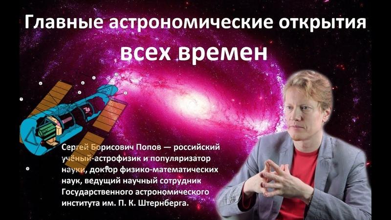 Главные астрономические открытия всех времен. Попов С.Б. Лекция