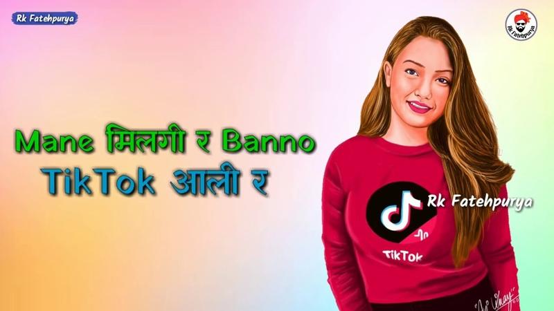 Bahu Tik Tok Aali | Whatsapp Status | New Haryanvi Songs Status Haryanavi 2019