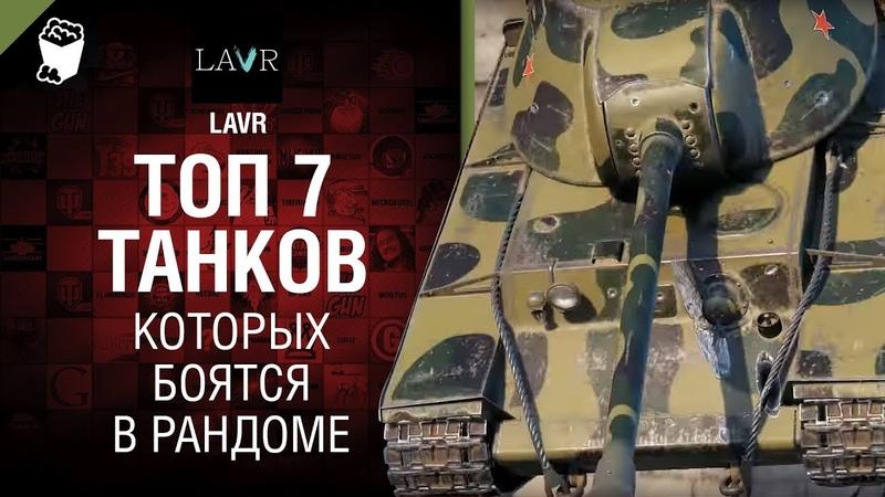 ТОП 7 Танков, которых боятся в рандоме от LAVR [World of Tanks]