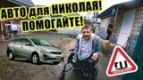 Нужен ВАШ совет! Выбираем машину для Николая! Mitsubishi Grandis