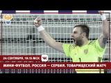 #VKLive Россия - Сербия. Мини-футбол. 19:15