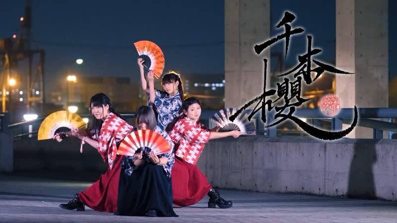 【七河みこ・くつしたちゃん】千本櫻 踊ってみた【下園れいか・あいしあ】 1080 x 1920 sm34823405