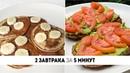ПРОСТЫЕ и БЫСТРЫЕ ЗАВТРАКИ за 5 минут! ☀️Что приготовить на завтрак ☀️Идеи для завтрака