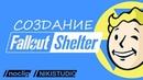 Создание Fallout Shelter от NoClip РУССКАЯ ОЗВУЧКА