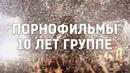 Порнофильмы приглашение на юбилейный концерт в Москве