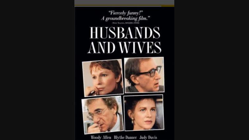 Мужья и жёны / Husbands and Wives (1992) многоголосый,720
