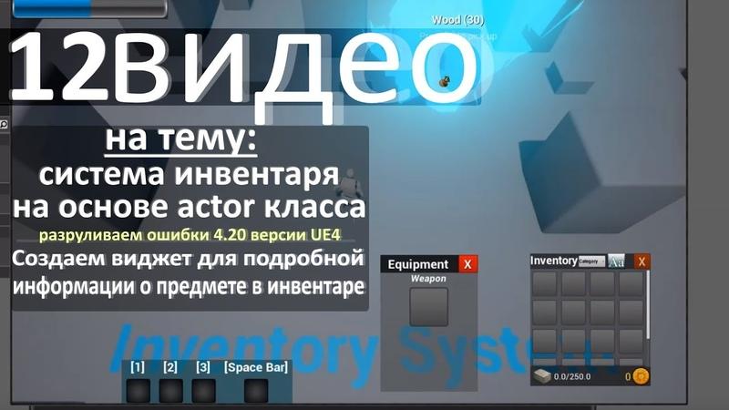 12 Инвентарь Добавляем виджет для отображения информации по предметам в инвентаре