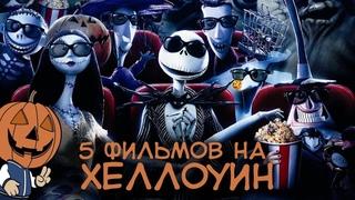 ФИЛЬМОВ ТОП 5 СТРАШНЫХ ДЛЯ ХЭЛЛОУИН ПОД ВКУСНЯШКОЙ!