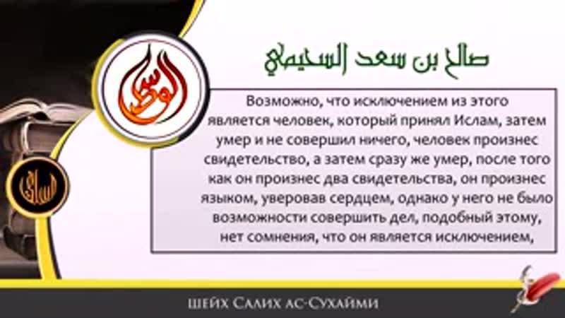 Иман и оставление деяний тела - шейх С. ас-Сухайми [HD] تارك جنس العمل - الشيخ صالح السحيمي.3gp