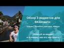 Обзор 3 виджетов для ВКонтакте Отзывы, Активные участники, Конкурс