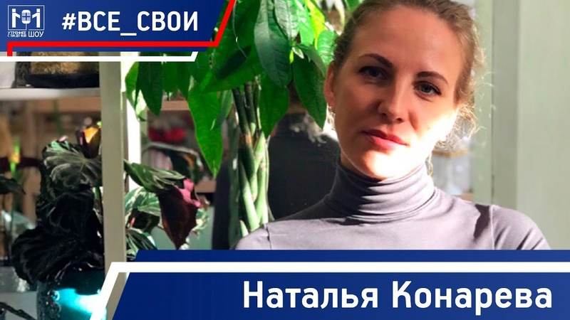 Все свои Наталья Конарева
