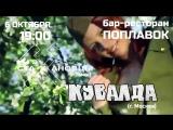 Кувалда и Стахановцы в Астрахани