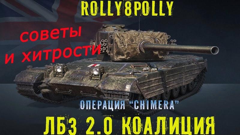 ЛБЗ 2.0 Коалиция Советы и Хитрости Chimera
