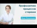 Профилактика процессов старения. Часть 3. Врач-диетолог, нутрицолого Инна Кононенко, Санкт Петербург