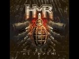 MetalRus.ru (Heavy Thrash Metal). HMR Мы здесь не умрём! (2018) Single
