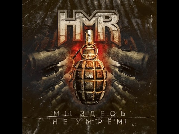 MetalRus.ru (Heavy Thrash Metal). HMR — «Мы здесь не умрём!» (2018) [Single]
