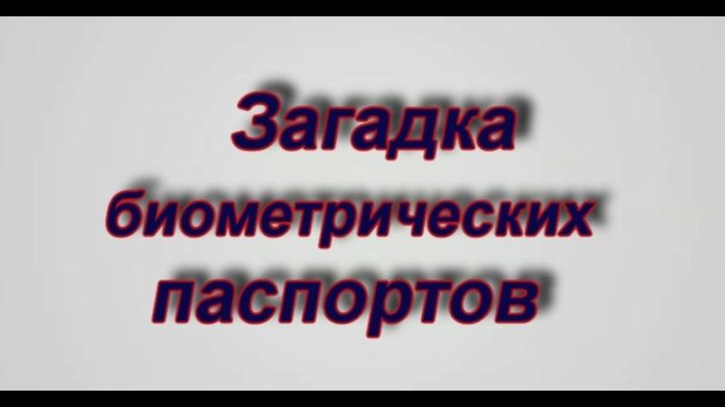 Загадки биометрических паспортов Павел Карелин