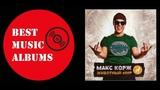 Макс Корж MAX KORZH Животный мир (Альбом 2012)