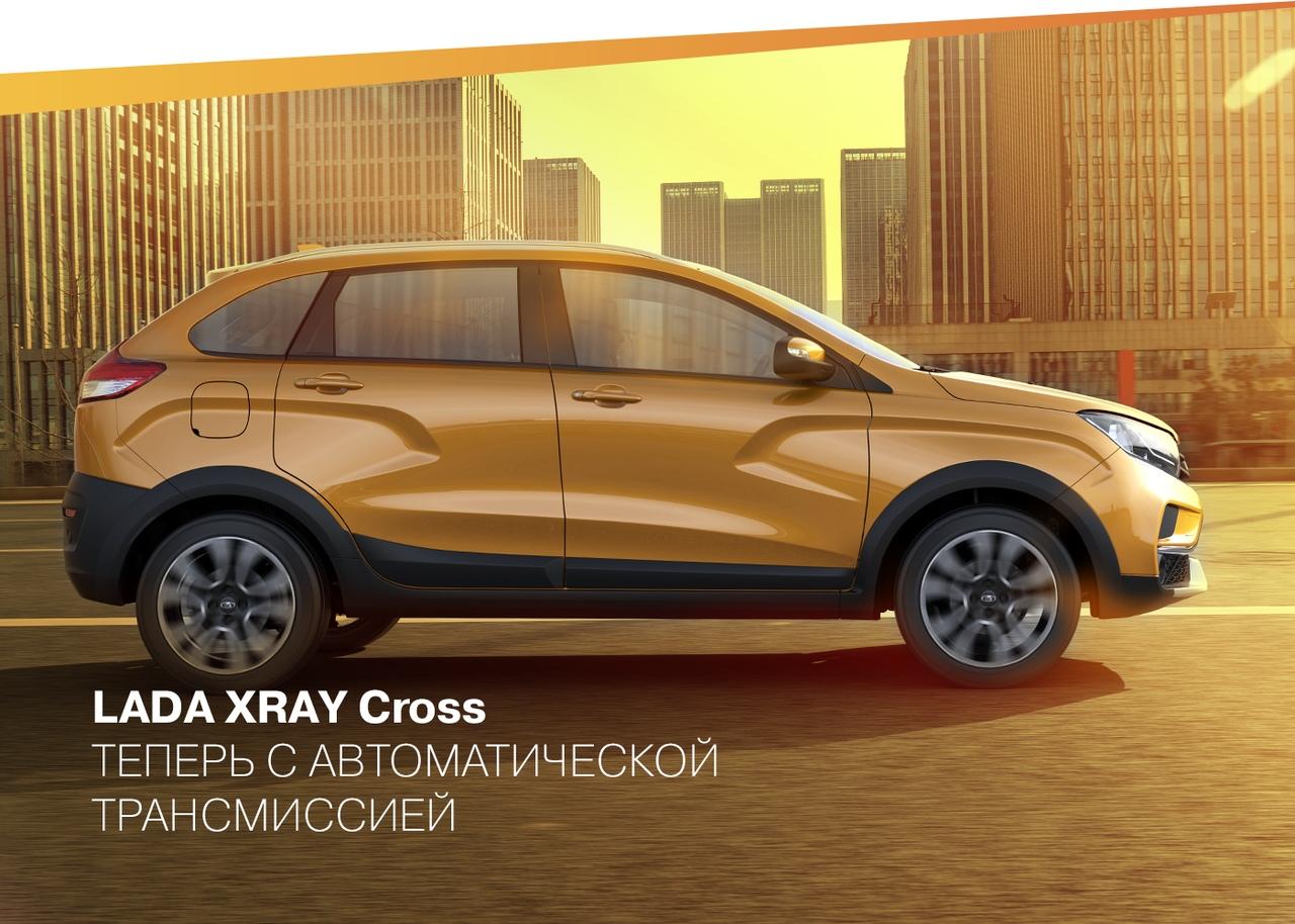 LADA XRAY Cross теперь будет поставляться с автоматической трансмиссией.
