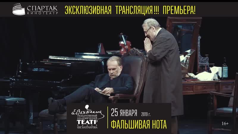 «Фальшивая нота» на большом экране кинотеатра СПАРТАК!
