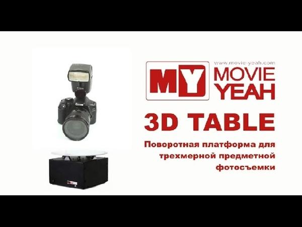 MY 3D Table