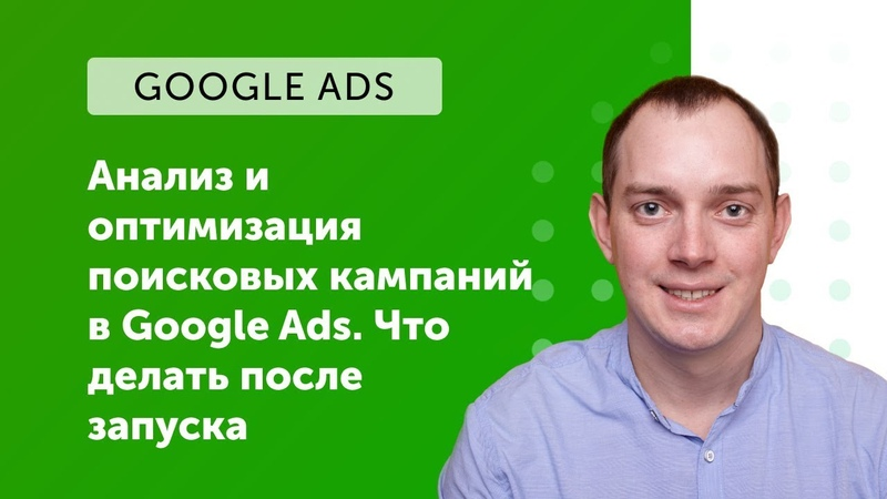 ELama: Анализ и оптимизация поисковых кампаний в Google Ads после запуска от 17.09.2018