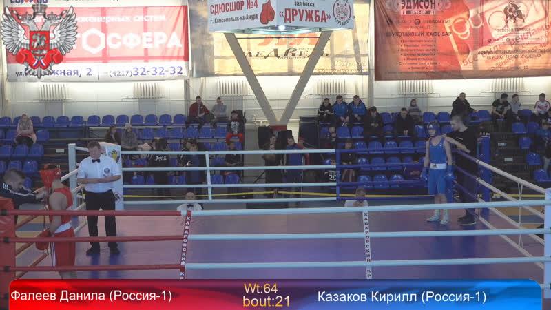 Международные соревнования по боксу памяти Российских воинов погибших в Афганистане и других горячих точках день 2